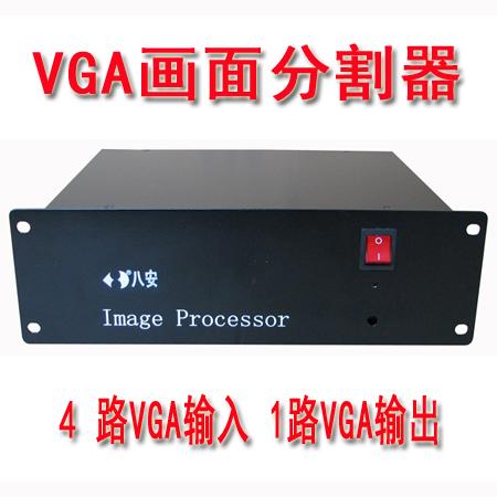 4路VGA高清画面分割器