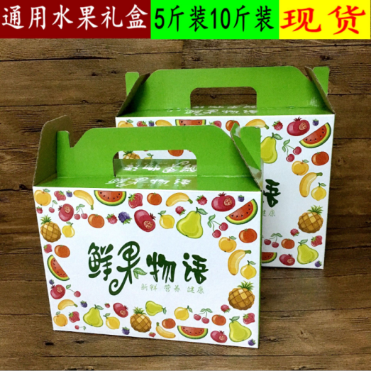 现货猕猴桃纸箱通用水果包装盒水果礼盒葡萄猕猴桃苹果包装盒水果纸箱
