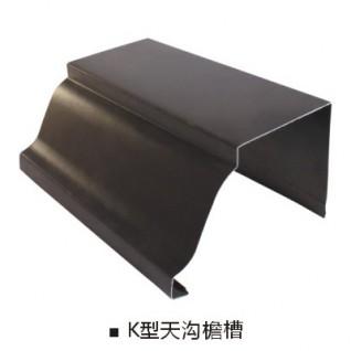 萍乡彩铝天沟下水管落水系统