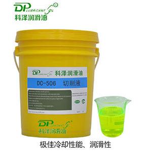 科泽厂家供应DP品牌全合成通用切削液DC-506