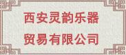西安灵韵乐器贸易有限公司