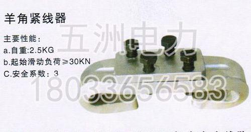 铁路用楔形紧线器 羊角紧线器 接触网楔形紧线器