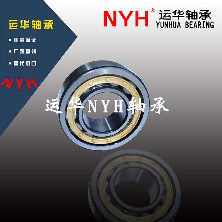 单列滚子轴承_NYH圆柱滚子轴承NU2310EM/P5/P6