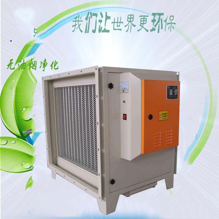 广东厂家直销厨房油烟净化器油烟净化机油烟净化设备