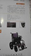 上海互邦新型电动轮椅爬坡大功率电动轮椅