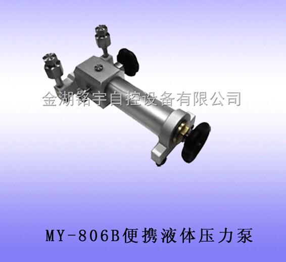 便携式液体压力泵厂家-便携式液体压力泵价格