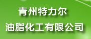 青州特力尔油脂化工 有限公司
