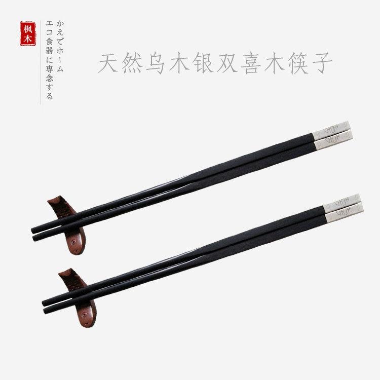 日式厨房 天然乌木银双喜木筷子 做旧复古木筷 武汉筷子