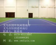 义乌地坪,PVC运动地板,安全舒适运动环境,金华义乌地坪