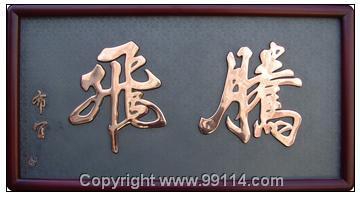 批量供应紫铜浮雕工艺品腾飞