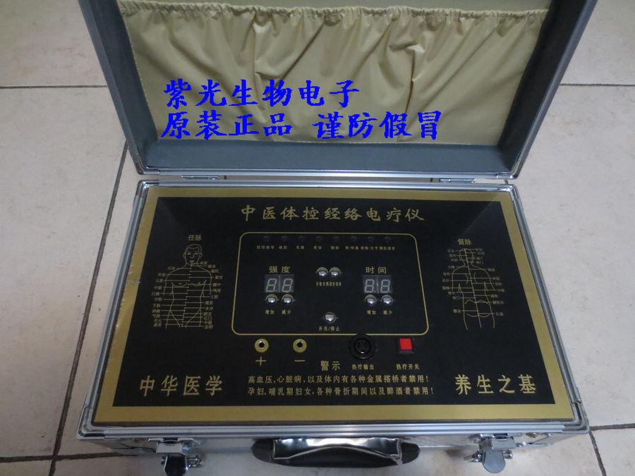 生物电理疗仪 生物电体控养生仪 中医理疗仪 中医经络养生仪  体控电疗仪