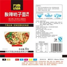 火锅 火锅底料定制 批发  酸辣哨子面调料包定制,面调料加工厂家,调味品代理