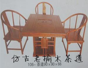 明清古典家具,仿古老榆木茶道,实木家具批发定制,高唐古韵工艺家具