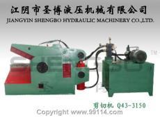 Q43-3150鳄鱼式剪切机、金属剪切机、金属液压剪切机、液压剪切机