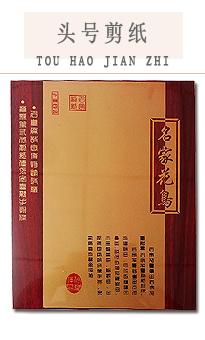 蔚县东方礼品剪纸工贸中心