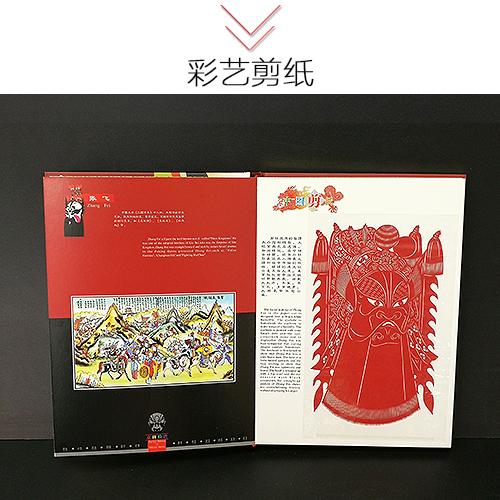 蔚县剪纸 纯手工纪念品批发 单色京剧脸谱剪纸册