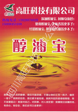 广州厂家有售生物油添加剂 物美价廉 品质行业佼佼者
