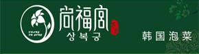 尚福韩国泡菜