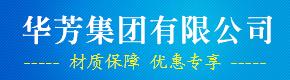 华芳集团有限公司