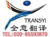 广州印尼语翻译公司矿产类印尼语翻译