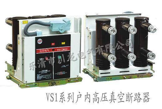 ZN63A-12(VS1)户内交流高压真空断路器