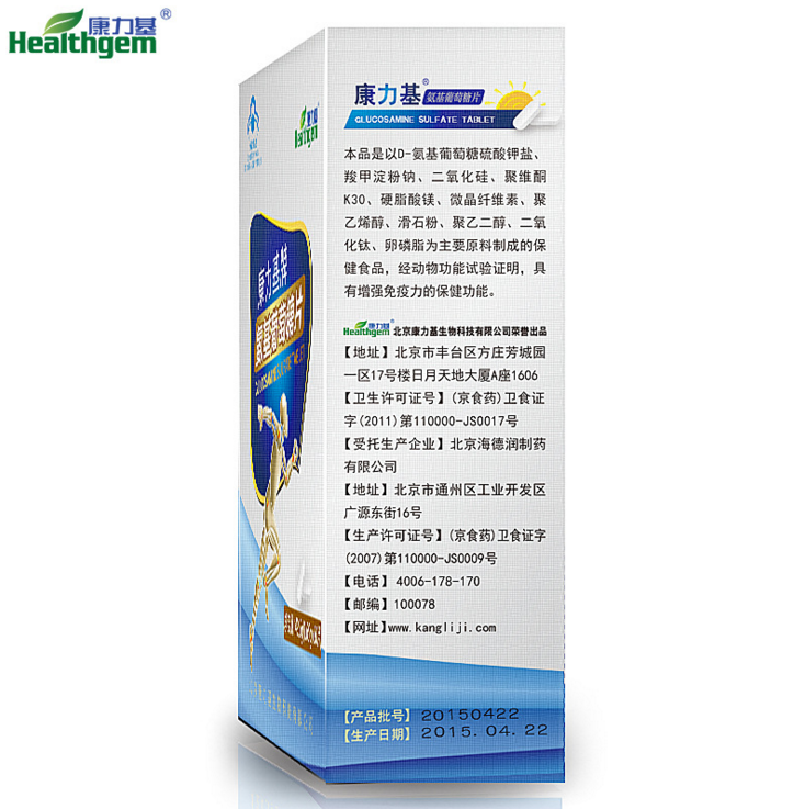 供应 康力基骨科保健品 氨糖软骨素