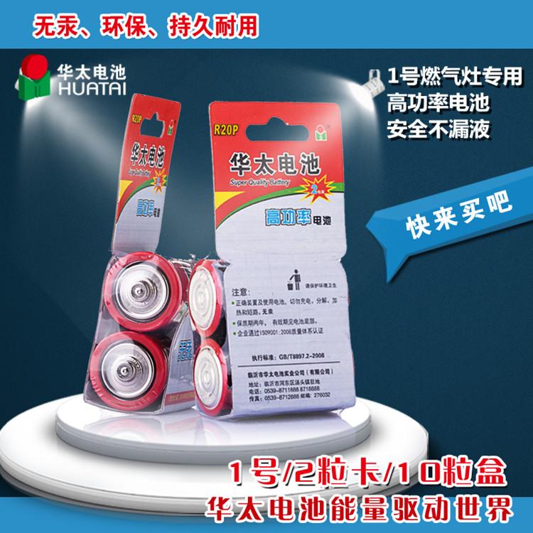 华太电池1号电池P型高能燃气灶电池专用超高能1.5V大号电池