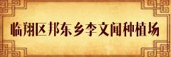 临翔区邦东乡李文闻种植场
