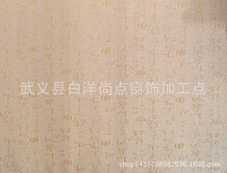 中式高档窗帘厂家图片
