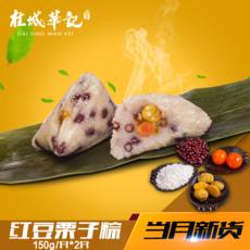 肇庆桂城华记端午 粽子特产红豆栗子粽