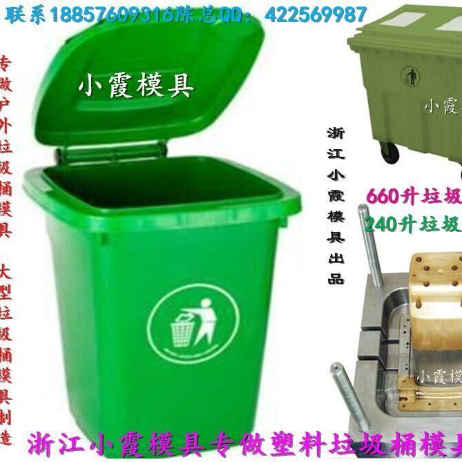 浙江专业做 塑料70升垃圾桶模具中国工厂