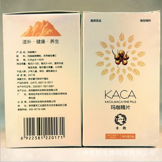 厂家批发 美容保健食品女性玛卡精片 云南女士玛咖片 正品包邮