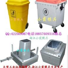 注塑模厂 36升塑料工业垃圾桶模具 60升塑胶垃圾桶模具 55升塑胶垃圾桶模具厂家