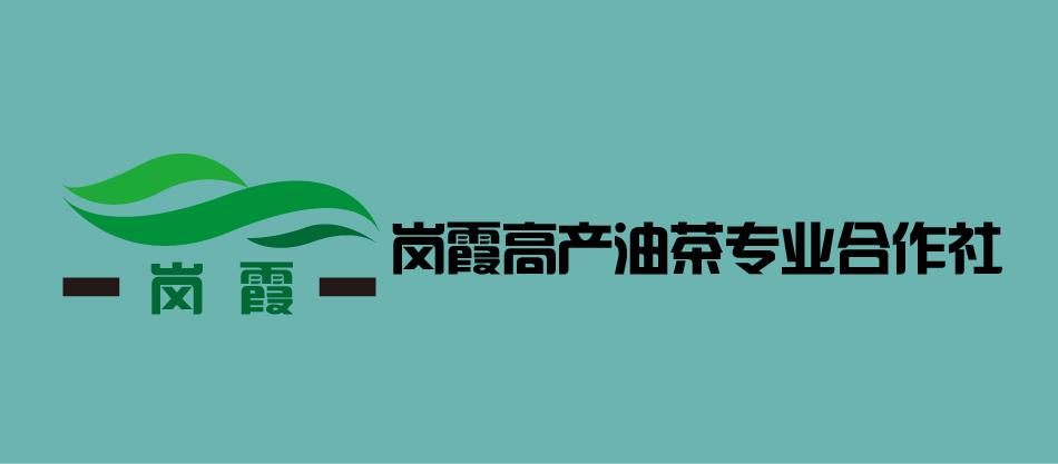 丰城市白土镇岗霞高产油茶专业合作社