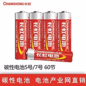 正品长虹电池5号 5号电池 无汞环保儿童安全 碳性5号电池