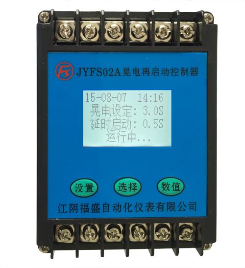 JYFS02A晃电再启动控制器