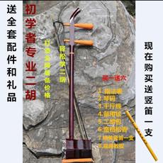 促销包邮特价民族拉弦乐器圆竹筒二胡初学型二胡直销加基本配置