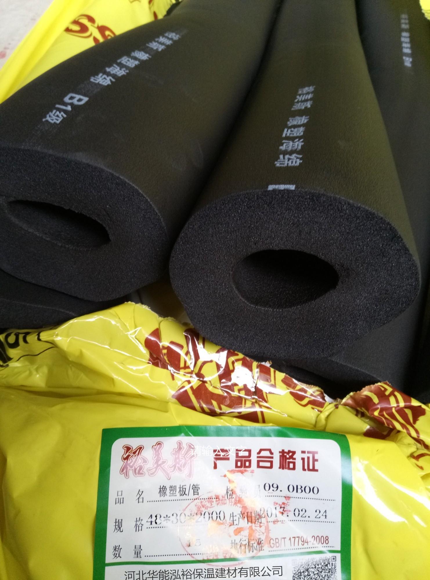 节能环保阻燃裕美斯B1级橡塑保温棉管壳价格生产厂家