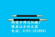 煤层注水封孔器用途,煤层注水封孔器介绍,注水封孔器