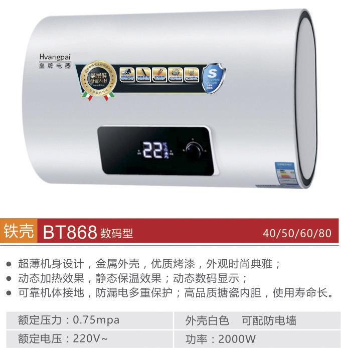 皇牌铁壳扁桶储水式电热水器BT868生产厂家