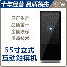 55寸一体机电脑触摸屏一体机查询机液晶触摸白板触摸屏电视