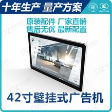 42寸广告机广告机外壳广告机厂家广告机42寸网络广告机