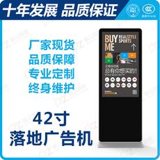 42寸广告机广告机外壳立式广告机落地式广告机壁挂式广告机