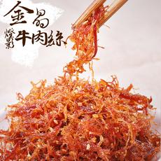 香辣牛肉灯影丝冷吃牛肉丝重庆特产休闲麻辣味零食小吃
