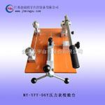 MY-YFY-06Y压力表校验台   操作维护方便