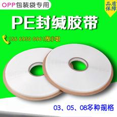 力佳胶带厂PE03自粘胶贴  饰品包装袋双面胶