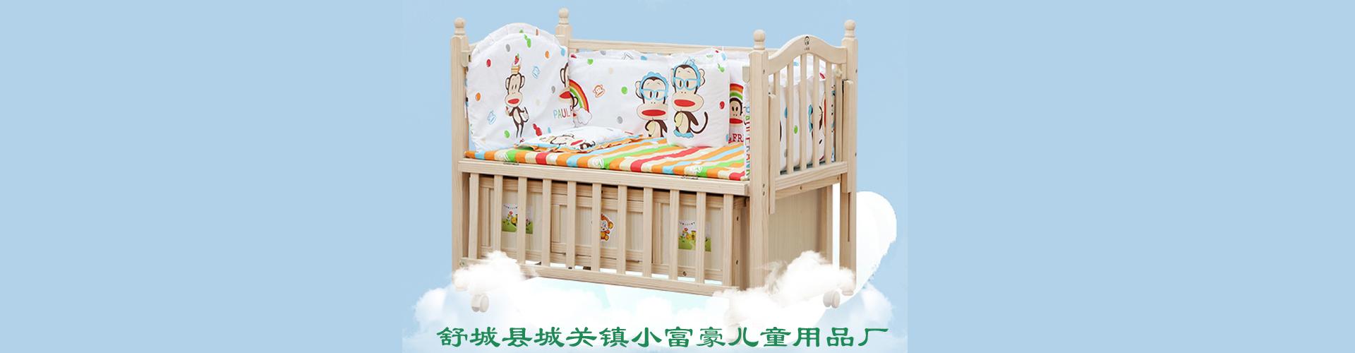 小富豪童床
