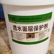 透水罩面剂 透水面层封闭剂 北京德昌伟业保护剂厂家