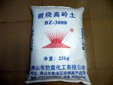 特价供应超白细煅烧高岭土/橡胶填充料专用煅烧高岭土
