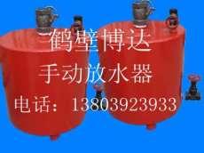 生产与销售负压手动放水器专业厂家
